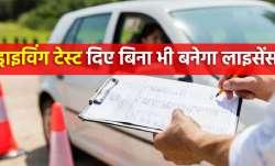 अब RTO में टेस्ट दिए...- India TV Paisa