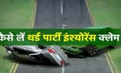 दुर्घटना होने पर...- India TV Paisa