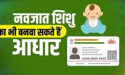 Aadhaar: अपने नवजात...- India TV Paisa