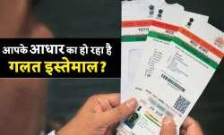 Aadhaar Card: आधार फ्रॉड...- India TV Paisa