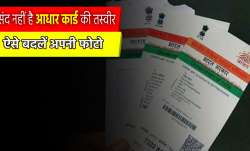 Aadhaar Card: पसंद नहीं है...- India TV Paisa