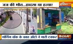 धनबाद जज मौत मामला: झारखंड सरकार ने सीबीआई जांच की सिफारिश की, ऑटो ने मारी थी टक्कर- India TV Paisa