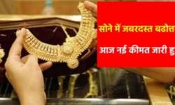 फिर महंगा हो गया सोना खरीदना, आज जबरदस्त बढोत्तरी के बाद 10 ग्राम गोल्ड की नई कीमत जारी- India TV Paisa