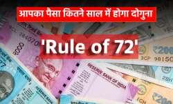 'रूल ऑफ 72' से...- India TV Paisa