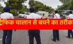 ट्रैफिक चालान से बचने का तरीका, बस करें यह काम- India TV Paisa