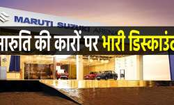 Maruti Car Discount: मारुति...- India TV Paisa