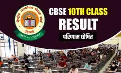 CBSE 10th Class Result Declared- India TV Paisa