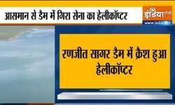 पठानकोट: रणजीत सागर डैम की झील में आर्मी का हेलीकॉप्टर क्रैश- India TV Paisa