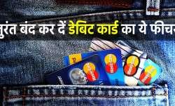 सावधान! डेबिट...- India TV Paisa