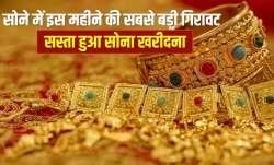 खुशखबरी! सोने में इस महीने की सबसे बड़ी गिरावट, गोल्ड खरीदने का अच्छा मौका- India TV Paisa