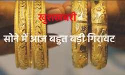 खुशखबरी! सोने की कीमत में आज साल की सबसे बड़ी गिरावट, 10 ग्राम गोल्ड के नए रेट जारी हुए- India TV Paisa