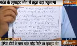 महंत नरेंद्र गिरि का सुसाइड नोट आया सामने, पिछले हफ्ते भी आत्महत्या की सोच रहे थे- India TV Paisa
