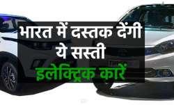 Tata Tiago EV से लेकर Mahindra...- India TV Paisa