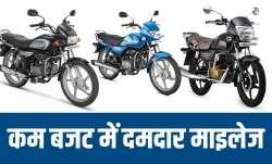 कौन है कम बजट में दमदार माइलेज देने वाली स्टाइलिश बाइक? देखें पूरी डिटेल- India TV Paisa