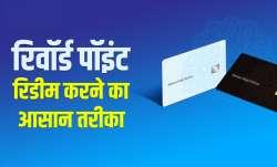 कार्ड से पेमेंट करने पर होता है फायदा ही फायदा, जानिए रिवॉर्ड पॉइंट को रिडीम करने का आसान तरीका- India TV Paisa