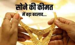सोने के दाम में आज फिर बड़े बदलाव के बाद 10 ग्राम गोल्ड के नए रेट देखें- India TV Paisa