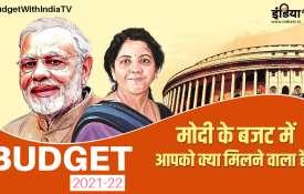 Budget 2021- India TV Hindi