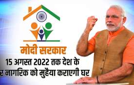 PMAY pm awas yojana modi gevernment target to provide home to every citizen till 15 august 2022 how - India TV Hindi