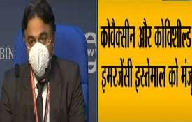 Coronavirus Vaccine: DCGI ने दी...- India TV Hindi