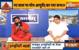 कोरोना के नए स्ट्रेन का कहर, स्वामी रामदेव से जानिए साल 2021 का क्या है कंप्लीट फिटनेस फॉर्मूला- India TV Hindi
