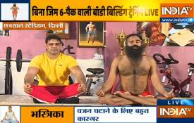 बिना जिम जाए...- India TV Hindi