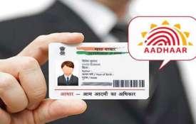 आधार कार्ड को लेकर बड़ी खबर, सरकार ने जारी की अधिसूचना- India TV Hindi