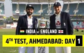 IND बनाम ENG लाइव स्कोर भारत बनाम इंग्लैंड 4th टेस्ट 2021 बॉल नरेन्द्र मोदी स्टेडियम से बॉल अपडेट्स- इंडिया टीवी हिंदी