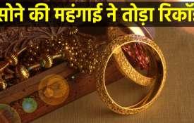 सोने की महंगाई ने...- India TV Hindi