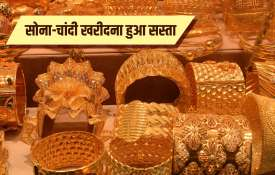 Gold and silver price fall check 12 april 2021 per 10 gram rate list- India TV Hindi