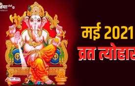 मई 2021 व्रत-त्योहार कैलेंडर: इस माह पड़ रहे हैं परशुराम जयंती,  ईद समेत ये पर्व- India TV Hindi