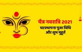 चैत्र नवरात्रि 2021: 13 अप्रैल से नवरात्र शुरू, जानें कलश स्थापना का शुभ मुहूर्त और पूजा विधि- India TV Hindi