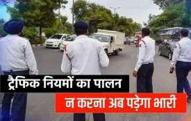 चेतावनी! आपको 3 साल की होगी जेल और 25000 रुपए का कटेगा चालान, गाड़ी में अगर किया यह काम- India TV Hindi