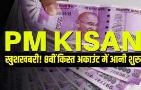 PM Kisan: खुशखबरी! 2000 रुपए की 8वीं किस्त अकाउंट में आनी शुरु, लिस्ट में ऐसे देखें अपना नाम- India TV Hindi