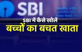 SBI में घर बैठे...- India TV Hindi