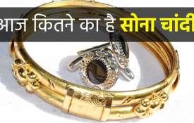 सोना चांदी ...- इंडिया टीवी हिंदी