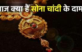 गोल्ड रेट 9 अप्रैल: आज क्या हैं ...- इंडिया टीवी हिंदी
