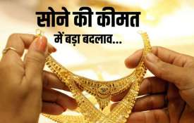 Gold Rate: सोना चांदी में...- India TV Hindi