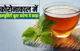 इम्यूनिटी बूस्ट करने के लिए रोजाना पिएं ये आयुर्वेदिक काढ़ा, लंग्स भी रहेंगे फिट- India TV Hindi