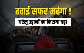<p>देश में हवाई...- India TV Hindi