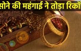 Gold Rate: सोने के दाम में 3,234 रुपए की बड़ी बढ़ोत्तरी, जानें आज के नए रेट- India TV Hindi