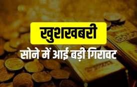 खुशखबरी! सोने में 8642 रुपए की बड़ी गिरावट, देखें नई कीमत- India TV Hindi