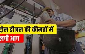 तेल की कीमतों में...- India TV Hindi