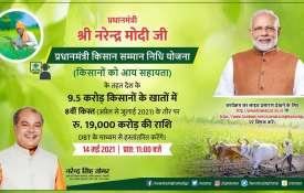 pm kisan nidhi scheme 8th installment pm modi will transfer to 9.5 crore farmers account check detai- india tv hindi