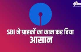 SBI में घर बैठे खोलें...- India TV Hindi