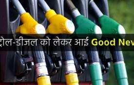 पेट्रोल-डीजल को...- India TV Hindi