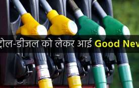 पेट्रोल डीजल की...- India TV Hindi