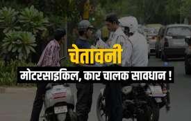 मंत्रालय ने कई चेतावनी जारी की, मोटरसाइकिल, कार चालकों के लिए ट्रैफिक चालान को लेकर बड़ी खबर!- India TV Hindi