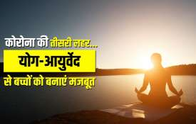 Coronavirus third wave dangerous for children how to make them strong with Yoga Ayurveda know from S- India TV Hindi