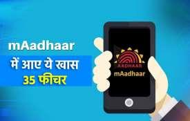 mAadhaar के नए अपडेट में...- India TV Hindi