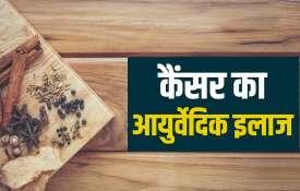 कैंसर से बचाव के लिए कौन सी औषधियां है कारगर, स्वामी रामदेव से जानें खाने का तरीका- India TV Hindi